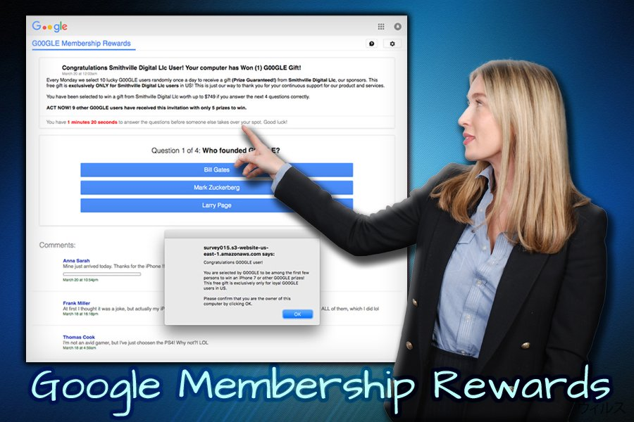 Google Membership Reward アンケート詐欺