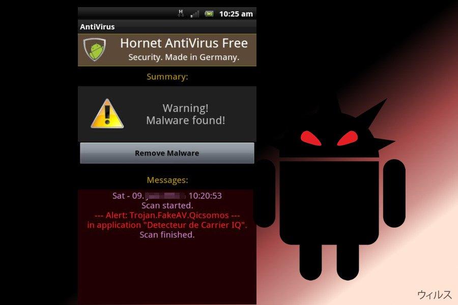 Androidウイルスのスクリーンキャプチャ