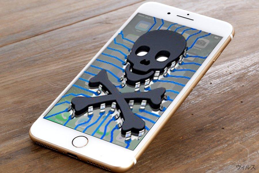 iPhone ウィルスの写真