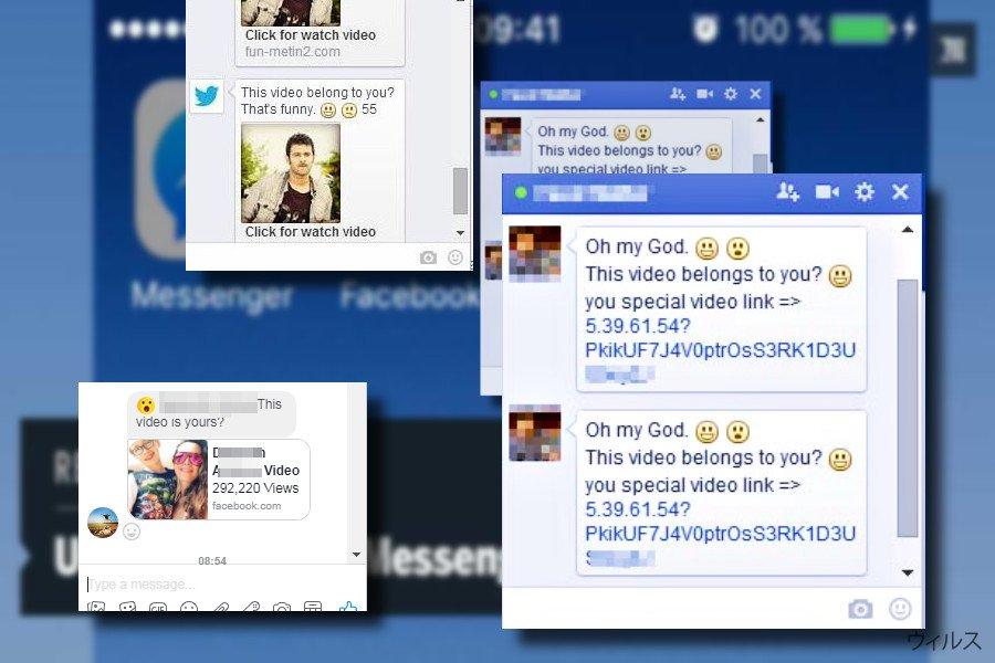 """Is that you"" Facebook ウィルスのメッセージ"