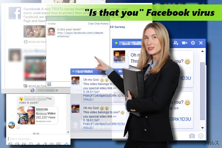 """""""Is that you"""" Facebook ウィルス"""