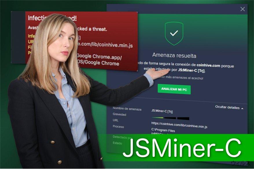 JSMiner-C トロイのイラスト