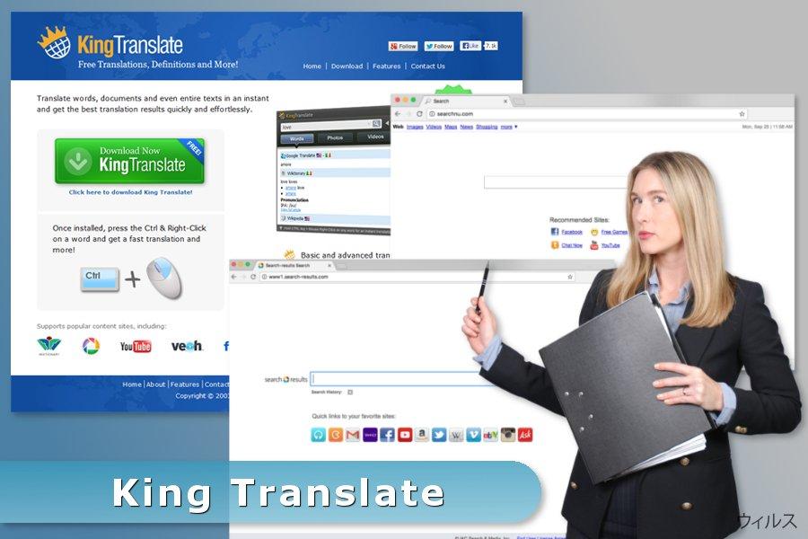 King Translate ウィルスの例
