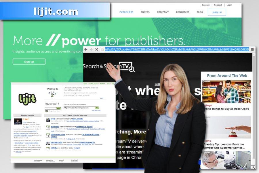 lijit.com ウィルスのイメージ