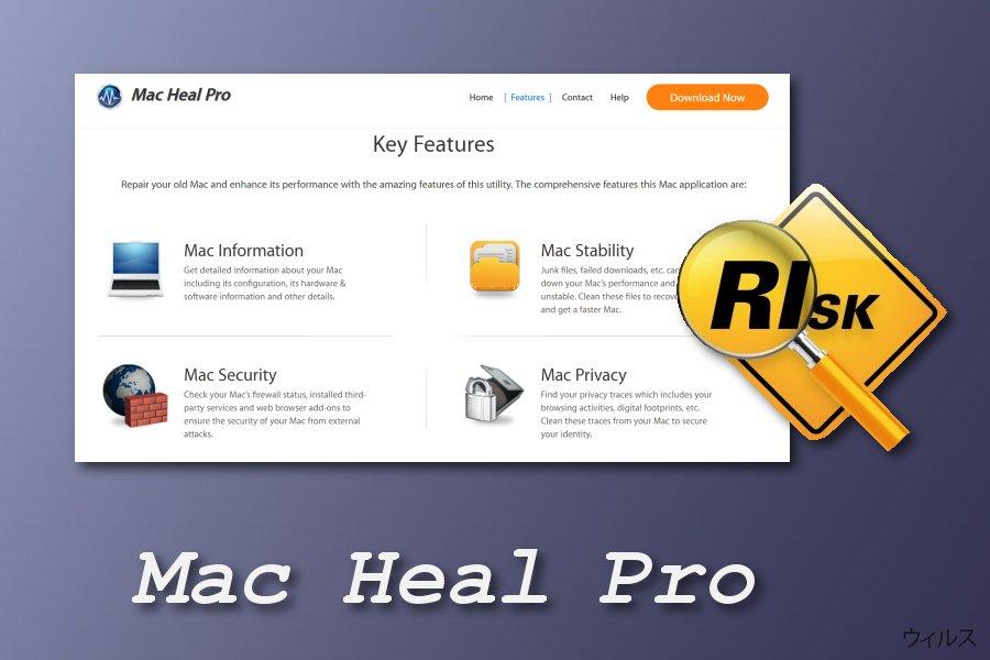 Mac Heal Pro システムツール
