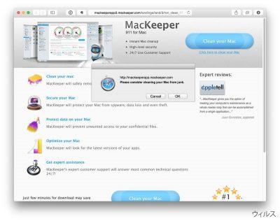 様々なサイトに現れる Mackeepr ポップアップ
