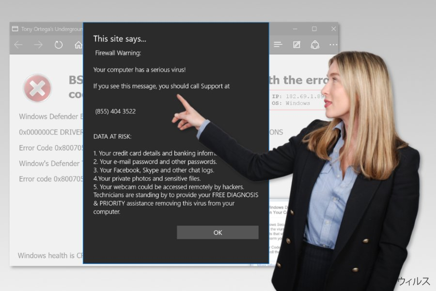 Microsoft Edge サポート詐欺ウィルス