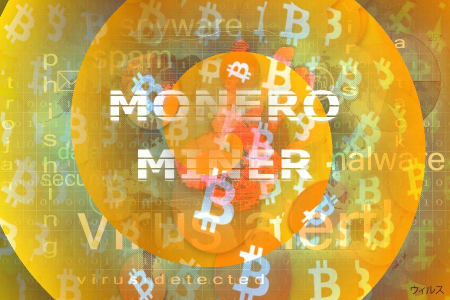 Monero Miner の概念を示す図