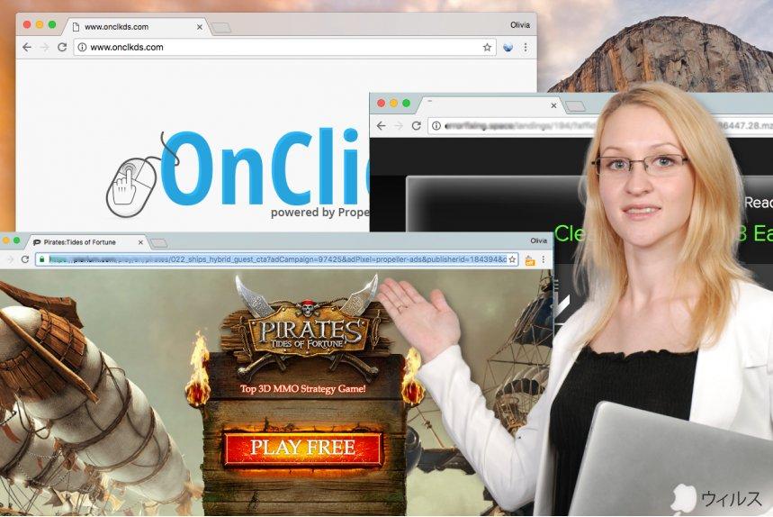 Onclkds.com 広告