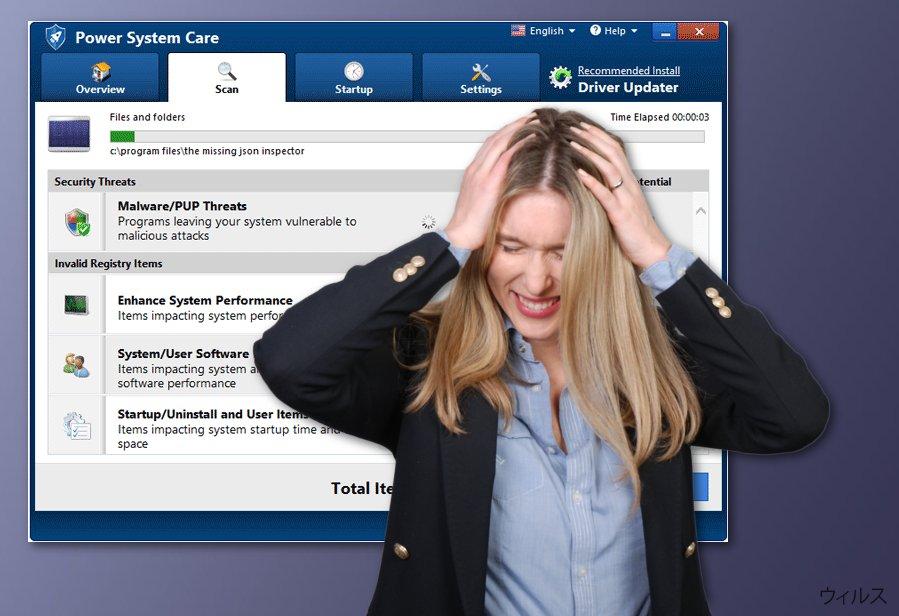 偽のシステムツール、Power System Care