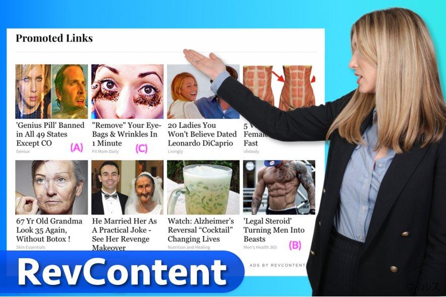 RevContent 広告