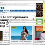Russian 広告のスクリーンキャプチャ