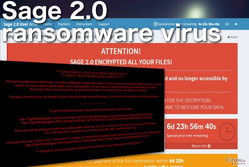 Sage 2.0 ランサムウェア・ウィルスのスクリーンキャプチャ