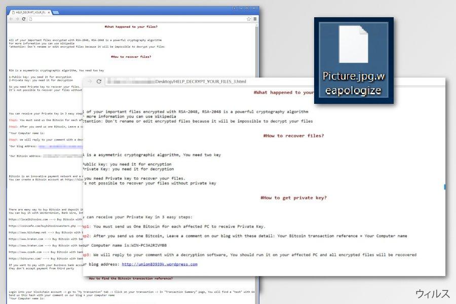 SamSam ransomware ウィルスのスクリーンキャプチャ