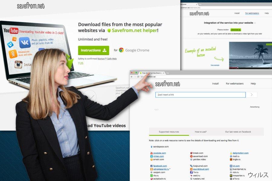 SaveFrom.net ヘルパーのイメージ