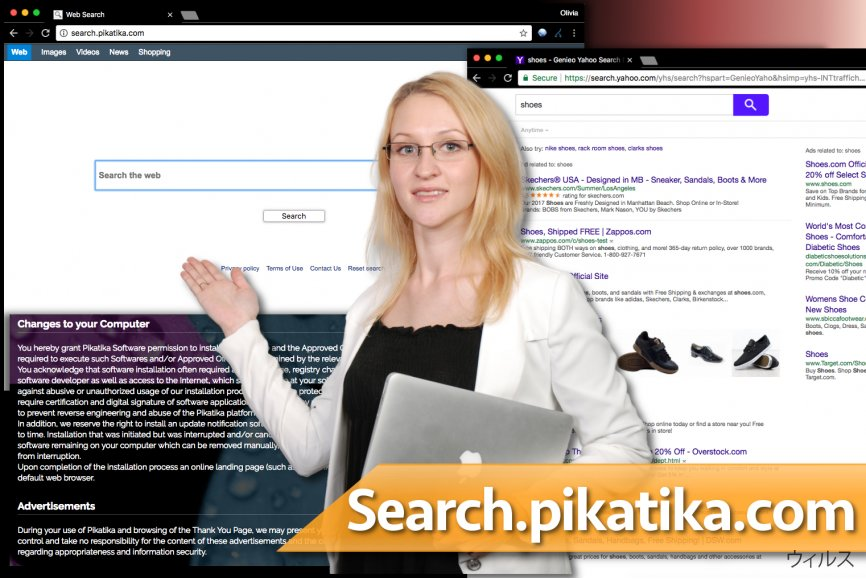 Search.pikatika.com ウィルス