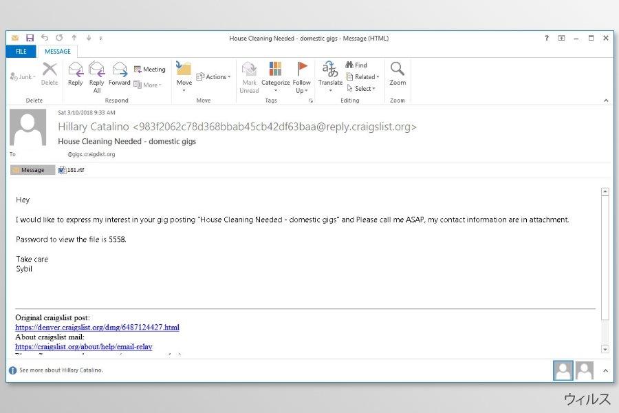 Sigma ランサムウェアは有害な Eメール経由で拡散されています