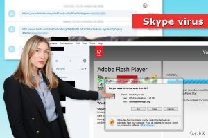 Skype ウィルス