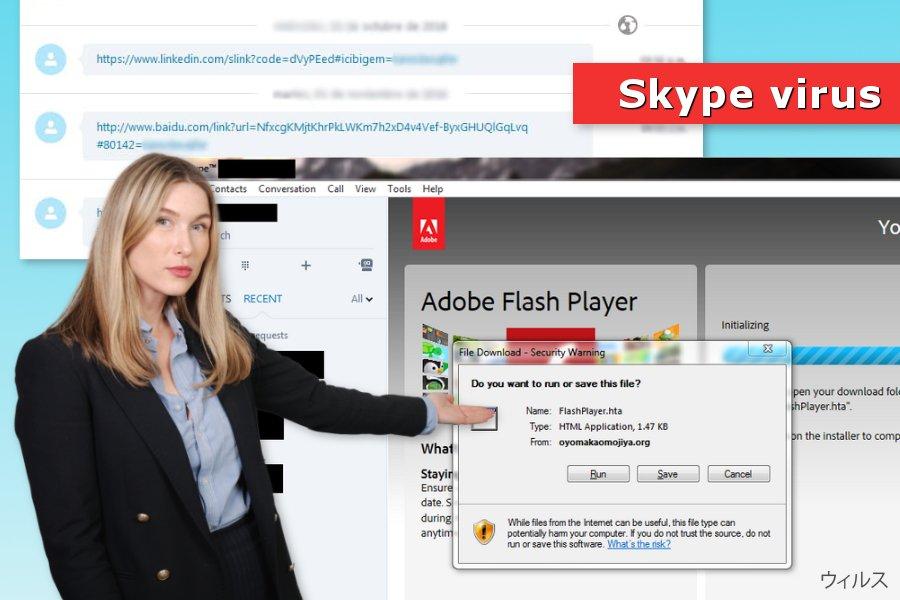 Skype ウィルスの写真