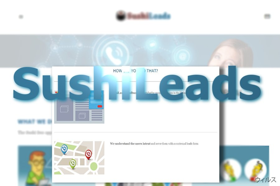 SushiLeads による広告のスクリーンキャプチャ