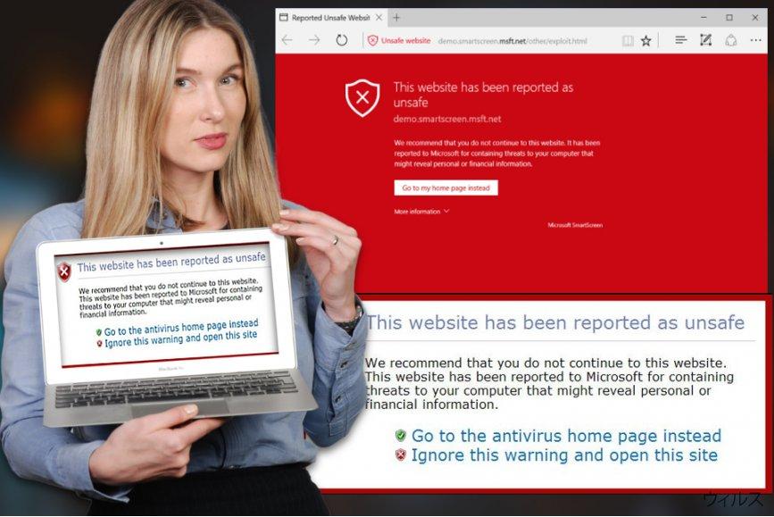 「このウェブサイトは危険であると報告されました」ウィルス