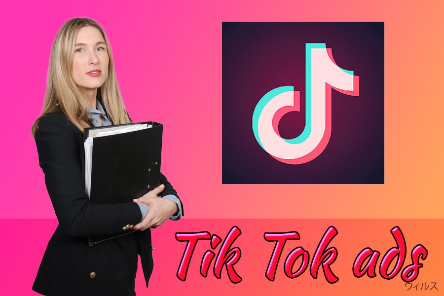 Tik Tok 広告