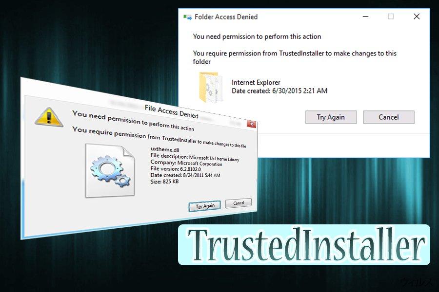 TrustedInstaller ウィルス