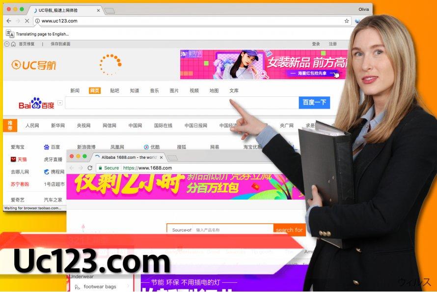 Uc123.com ウィルス