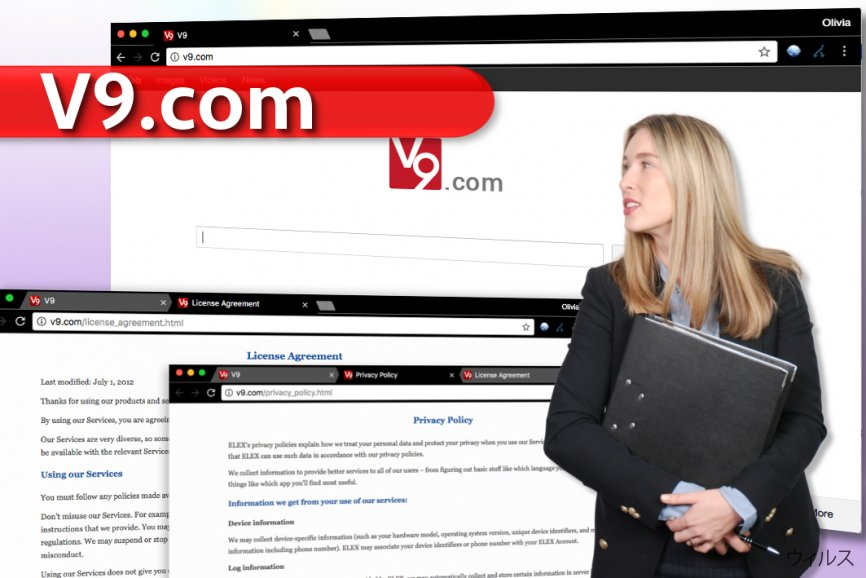 v9.comウイルスのスクリーンキャプチャ