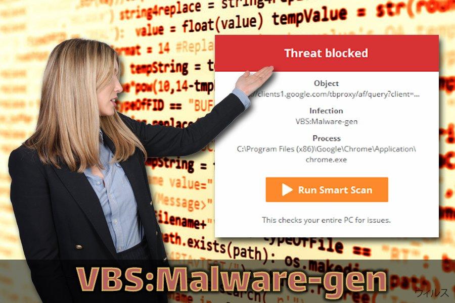 VBS:Malware-gen トロイ