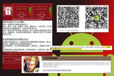 WannaLocker ランサムウェア・ウィルスのイメージ