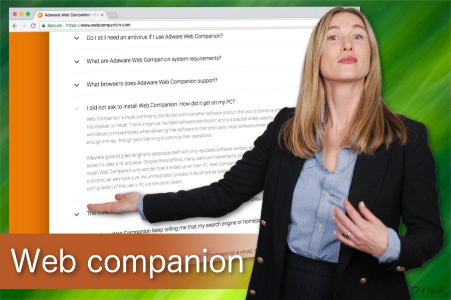 Web companion のインストール