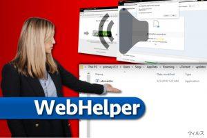 WebHelper ウィルス