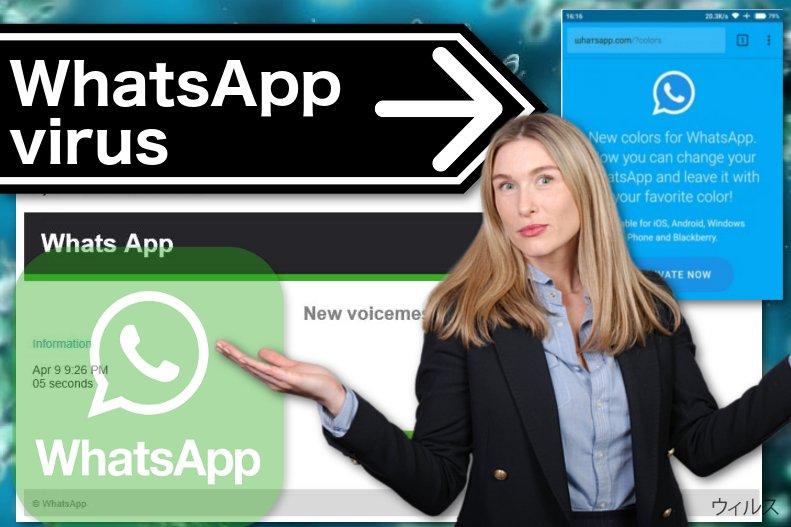 WhatsApp ウィルスのイラスト