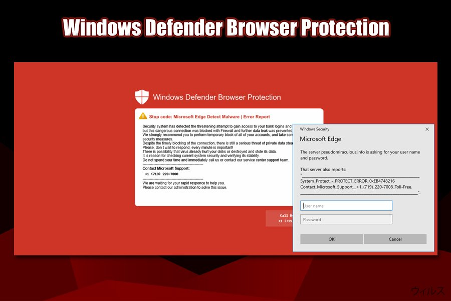 Windows Defender Browser Protection レッドスクリーン