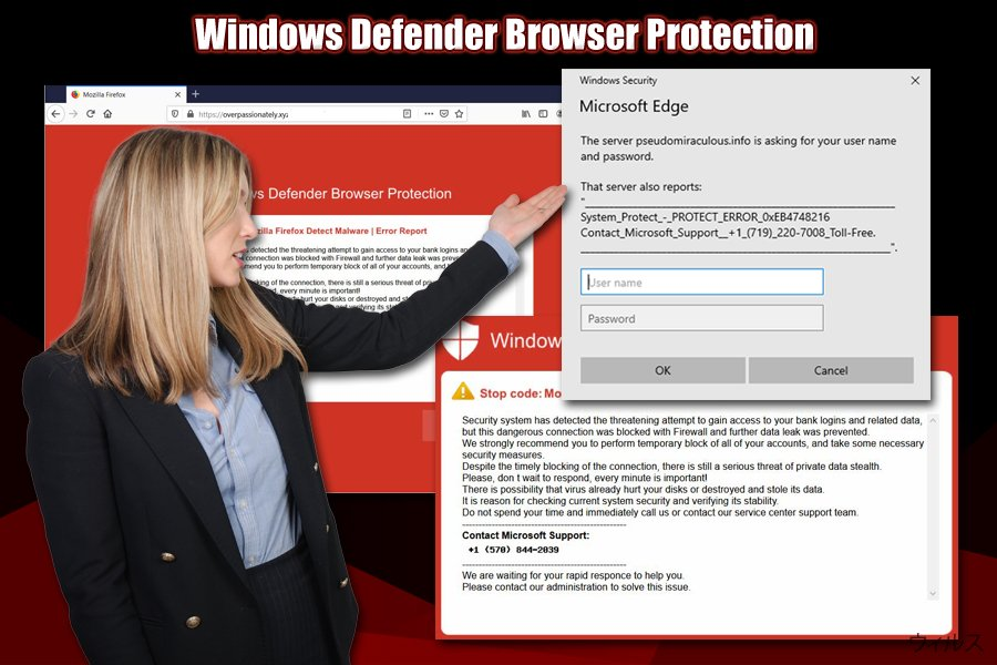 Windows Defender Browser Protection 詐欺