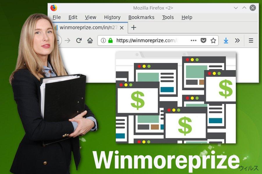Winmoreprize アドウェア