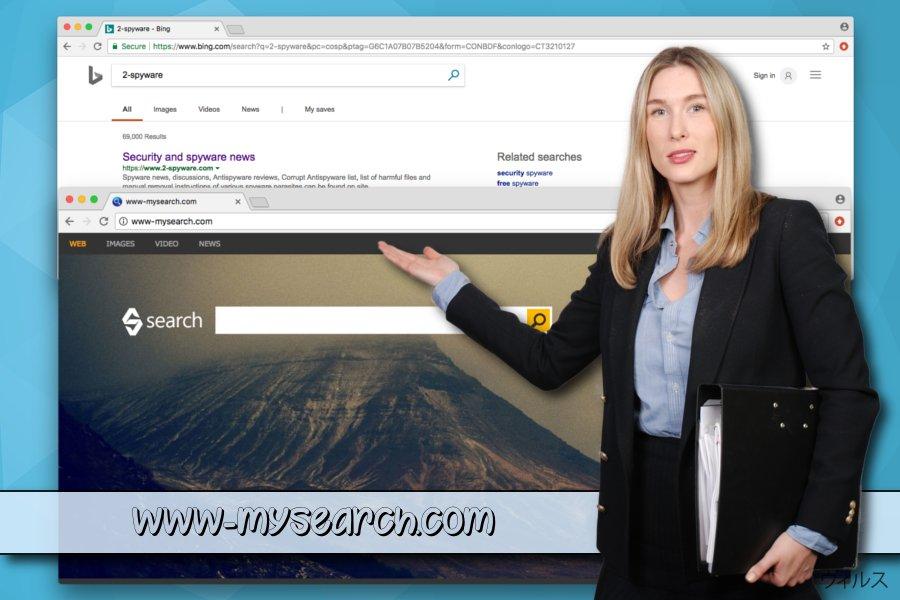 潜在的に迷惑なプログラムの www-mysearch.com