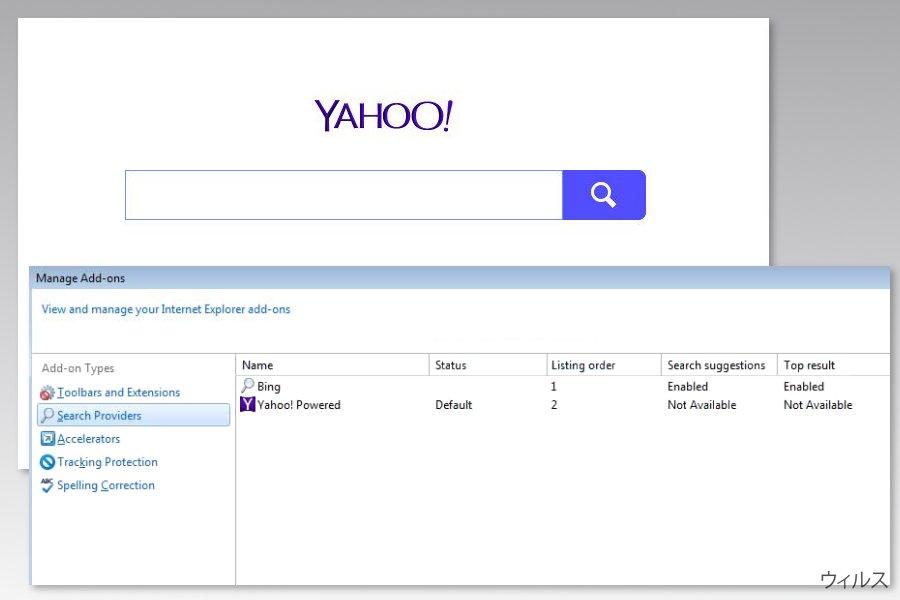 Yahoo Powered ウィルスのイメージ