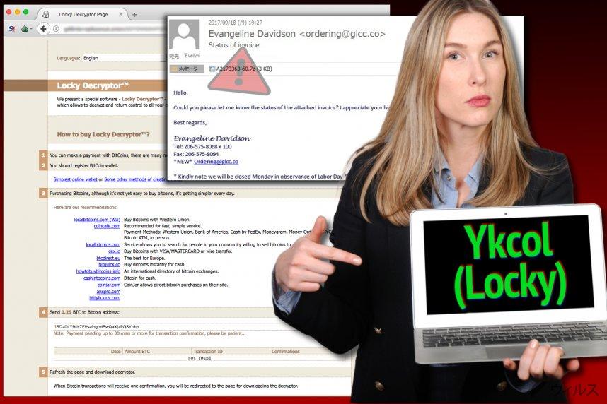 locky ウィルスは現在 Ykcol と名乗っています