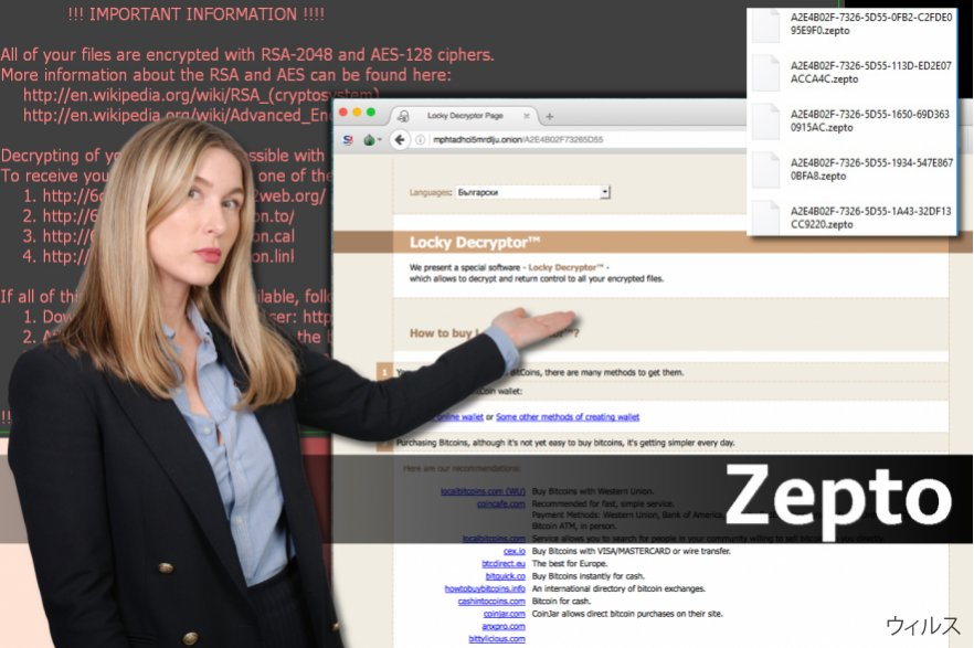 Zepto ウィルスのスクリーンキャプチャ